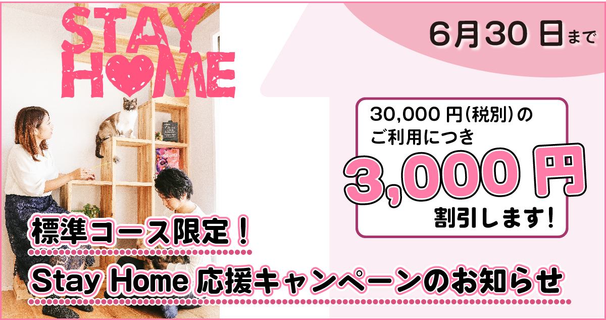 Stay Home応援キャンペーン実施中です!